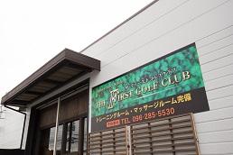 TheFirstGolfClub-3